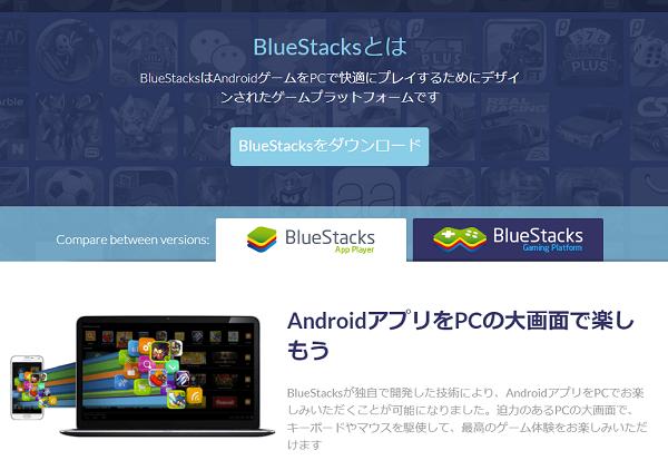 【リネレボ】BlueStacks3(ブルスタ3)でプレイする方法とおすすめ設定
