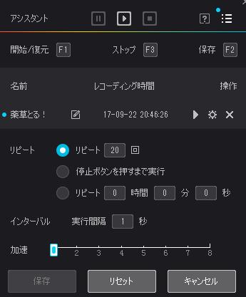 リネレボ リネージュ2レボリューション ノックス 設定 自動マクロ