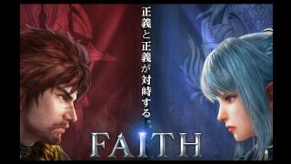 FAITH プレイレポート