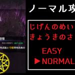 【リネレボ】次元ダンジョン狂気の祭壇ノーマル攻略方法