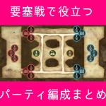 【リネレボ】パーティ適用のバフまとめ【要塞戦&攻城戦用】
