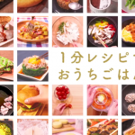【料理アプリ】無料で使えるおすすめレシピアプリ5選!
