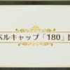 【リネレボ】ついにレベルキャップ開放!生放送内容まとめ!