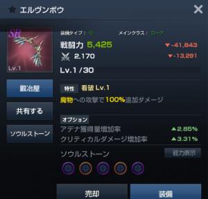 【リネレボ】赤背景武器最強になるか!?追加特性と狩り効率の話。