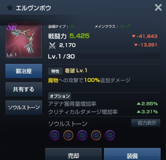 【リネレボ】赤背景武器最強になるか!?
