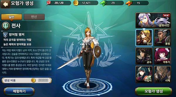 レッドストーン2 韓国版