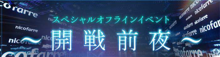 【BLESS】今後のアップデート予定・開戦前夜生放送配信内容