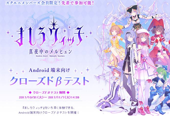 【ましろウィッチ】スクエニの新作ゲームアプリ!クローズドプレイレポート