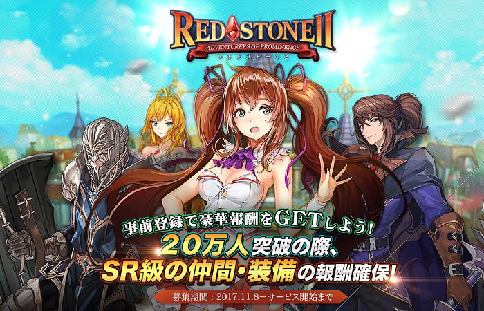 【RED STONE2】事前登録受付開始!ついでに韓国版のプレイレポート【レッドストーン2】