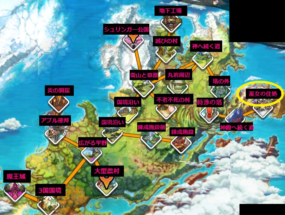 アルケミアストーリー ワールドマップ 世界地図 巫女の住処