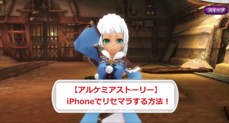 アルケミアストーリー アルスト リセマラ iPhone3