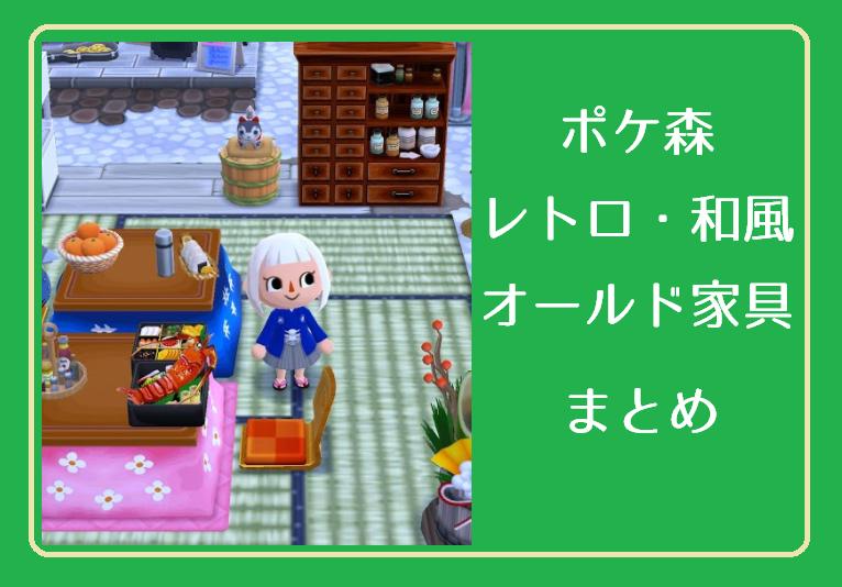 【ポケ森】レトロな家具まとめ│オールド家具画像・必要素材・制作時間