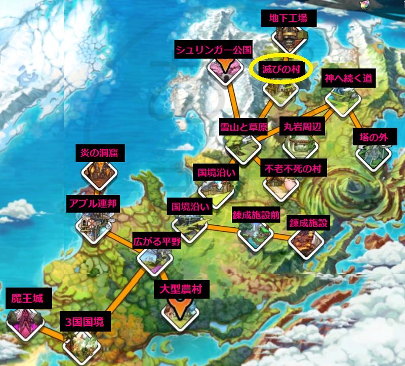 アルケミアストーリー マップ 滅びの村