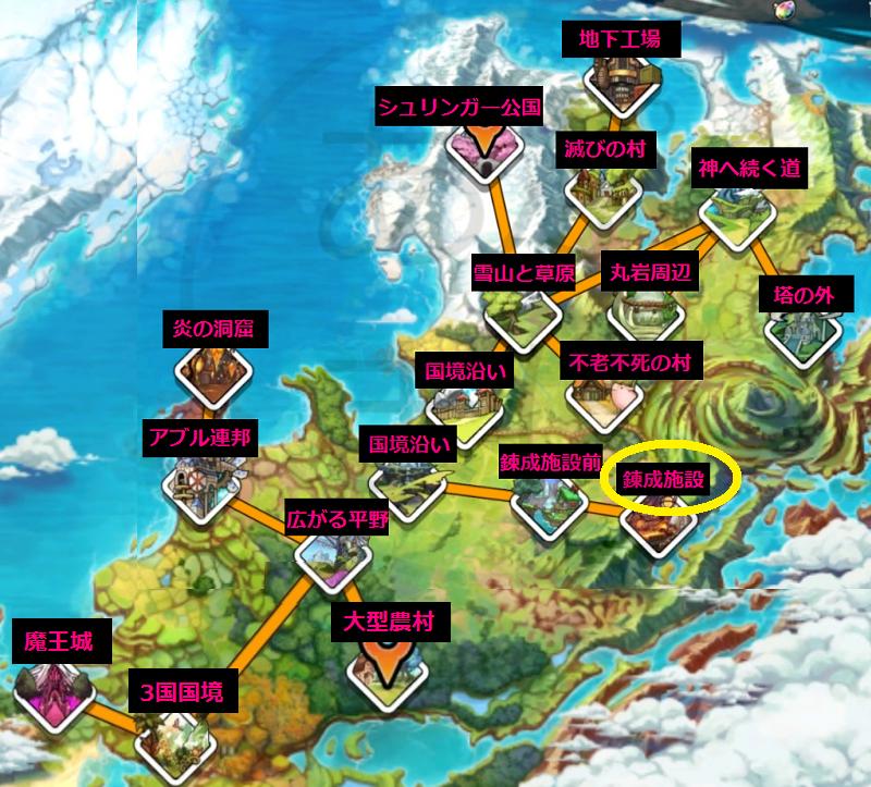 アルケミアストーリー マップ 錬成施設