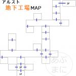 アルケミアストーリー マップ 採集 トレジャー 一覧 地下工場