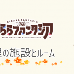 【きらファン】里・施設・ルームの攻略・裏技など!