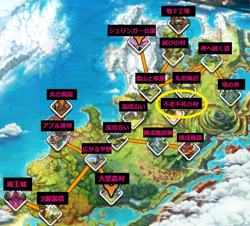 アルケミアストーリー マップ 不老不死の村