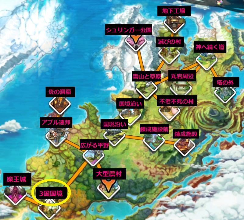 アルケミアストーリー マップ 3国国境