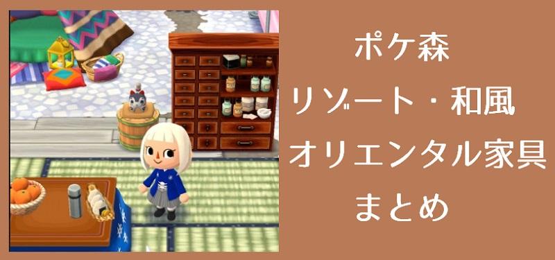【ポケ森】和風・リゾート│オリエンタル家具画像・必要素材・制作時間
