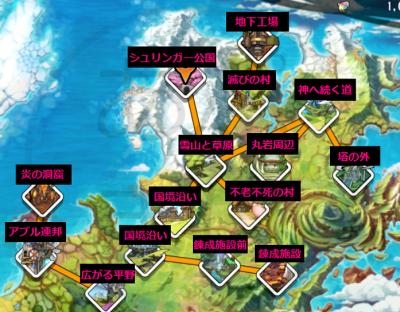 アルケミアストーリー ワールドマップ 世界地図 見方