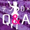 メガテンD2 Q&A