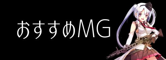 少女前線 おすすめMG