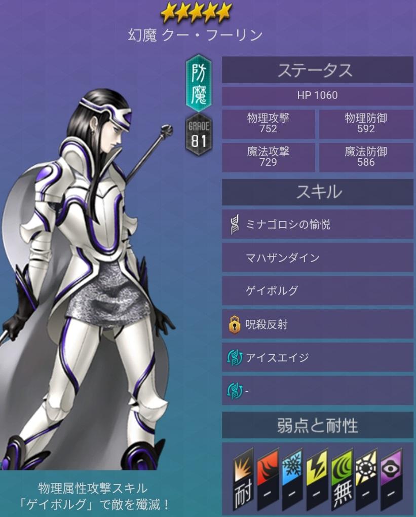 メガテンD2 悪魔 ★5 クー・フーリン