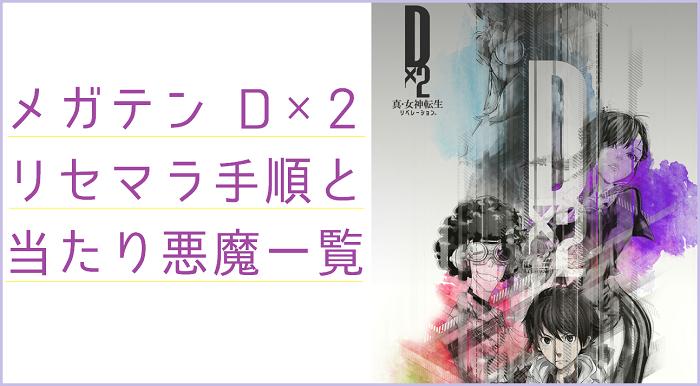 【メガテン D2攻略】リセマラ手順と当たりについてのまとめ【D×2真・女神転生リベレーション】
