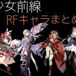 少女前線 キャラ 銃 RF 一覧 まとめ