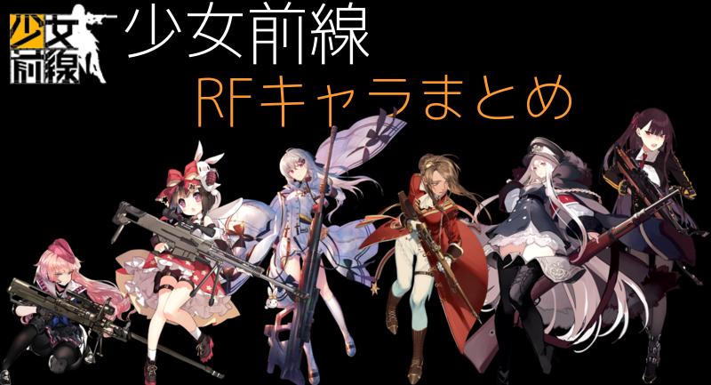 【ドルフロ】RF(ライフル)のキャラ・性能まとめ【少女前戦】