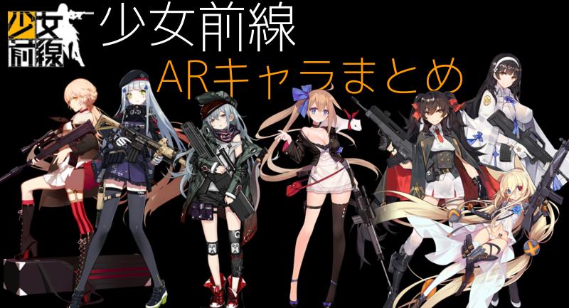 【ドルフロ】AR(アサルトライフル)のキャラ・性能まとめ【少女前戦】