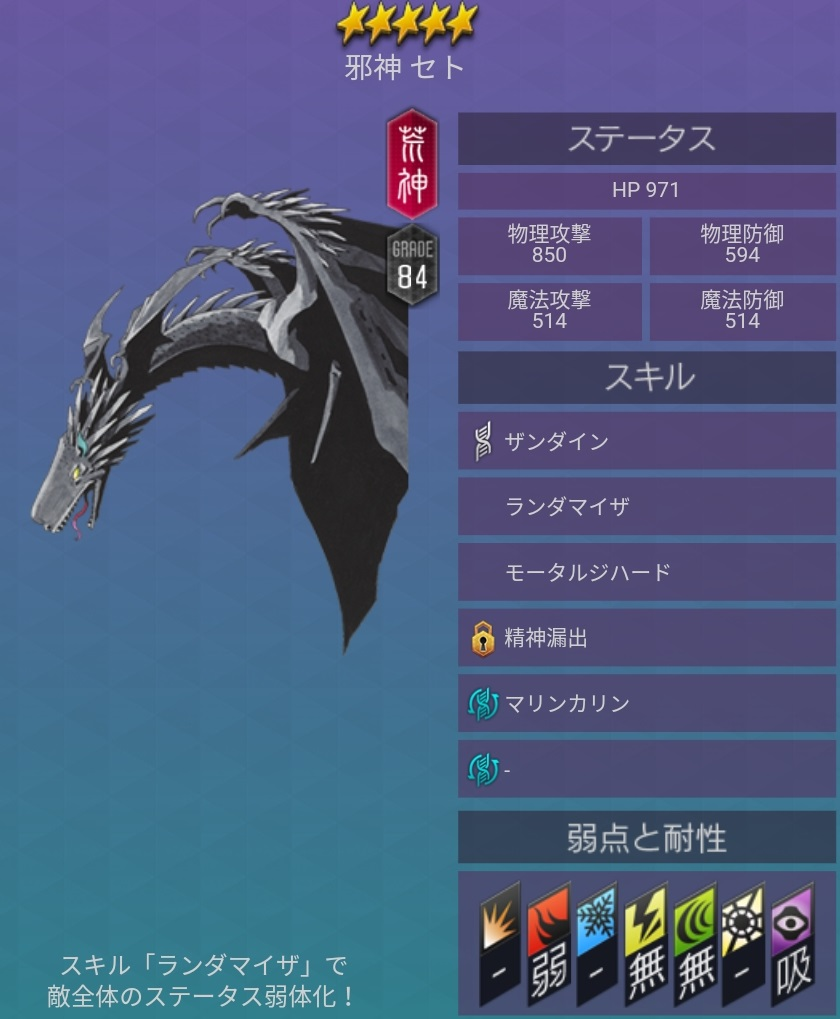 メガテンD2 悪魔 ★5 セト