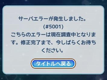 けものフレンズぱびりおん リセマラ エラー5001