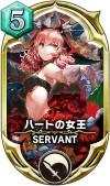 サヴァスロ カード 攻略 ハートの女王