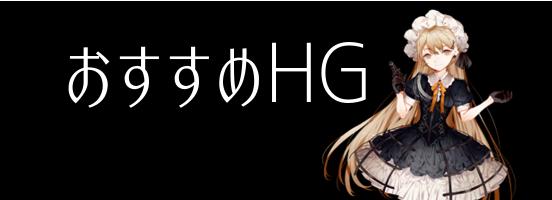 少女前線 おすすめHG