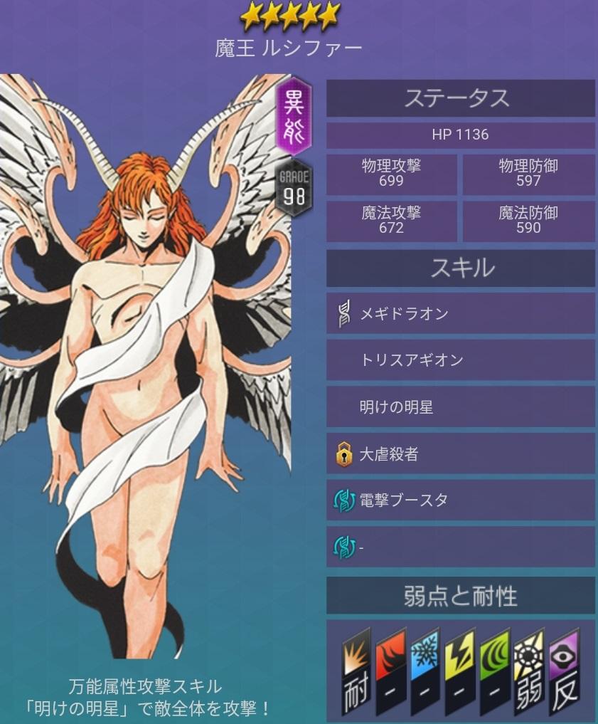 メガテンD2 悪魔 ★5 ルシファー