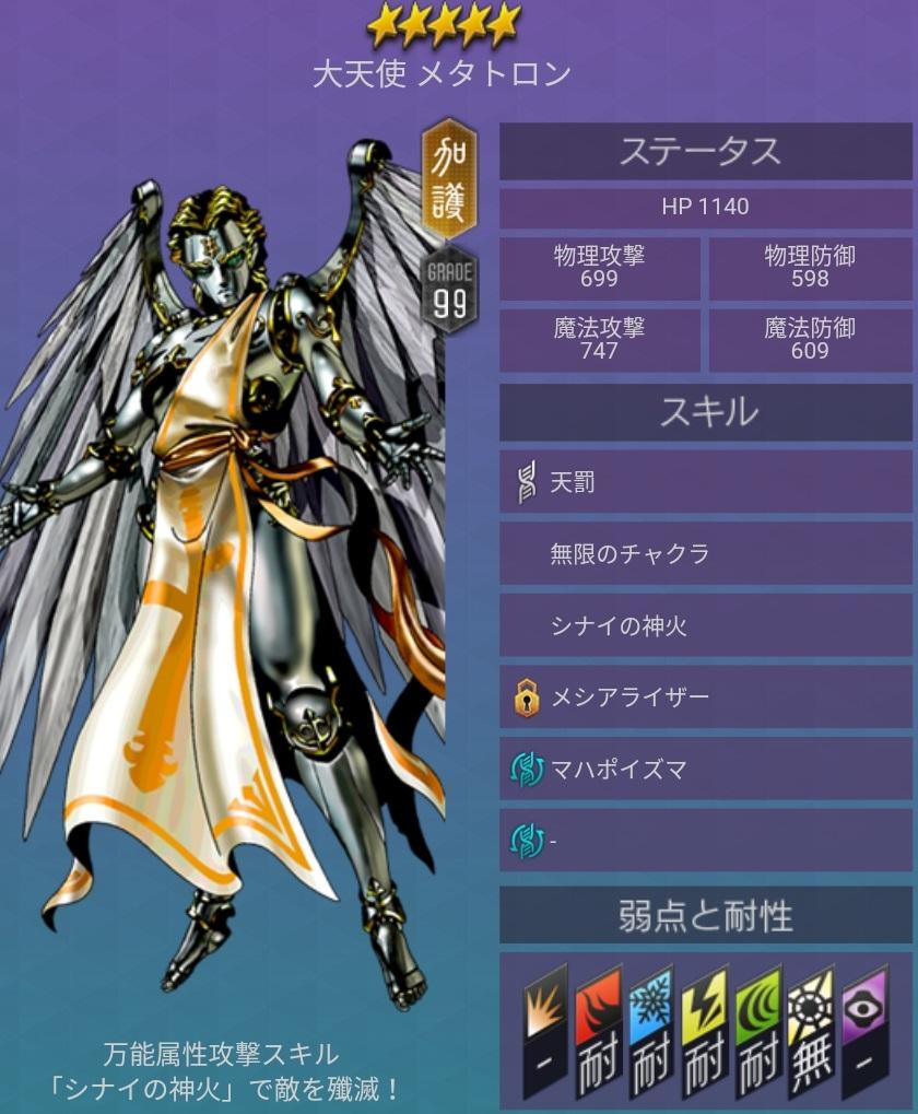 メガテンD2 悪魔 ★5 メタトロン