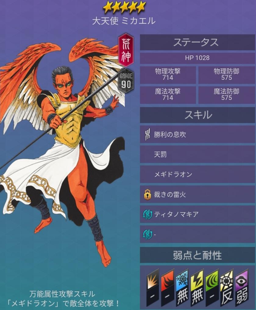 メガテンD2 悪魔 ★5 ミカエル