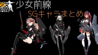 少女前線 キャラ 銃 SG 一覧 まとめ