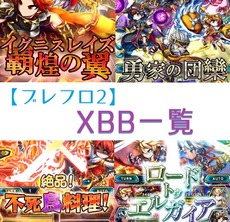 【ブレフロ2攻略】XBB一覧・おすすめ・必要ユニットと性能【ブレイブフロンティア2】