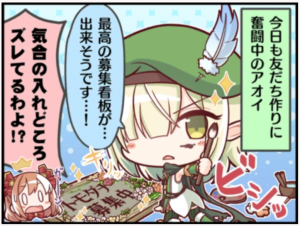 プリコネR 1コマ漫画アオイ