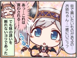 プリコネR 1コマ漫画 アカリ