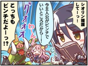 プリコネR 1コマ漫画 シオリ