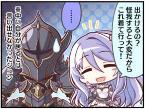 プリコネR 1コマ漫画 シズル