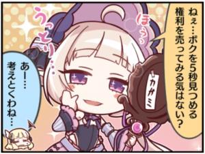 プリコネR 1コマ漫画 ユキ
