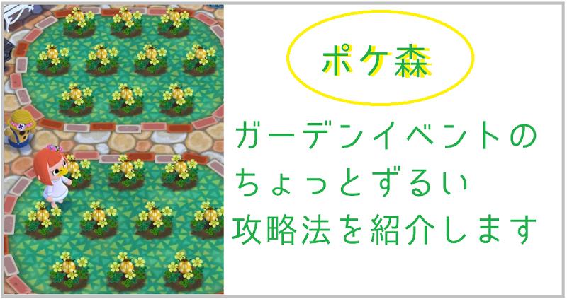 【ポケ森攻略】ガーデンイベントのちょっとずるい攻略法【どうぶつの森ポケットキャンプ】