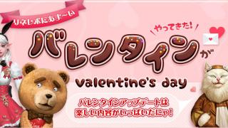 リネレボ イベント バレンタイン 攻略