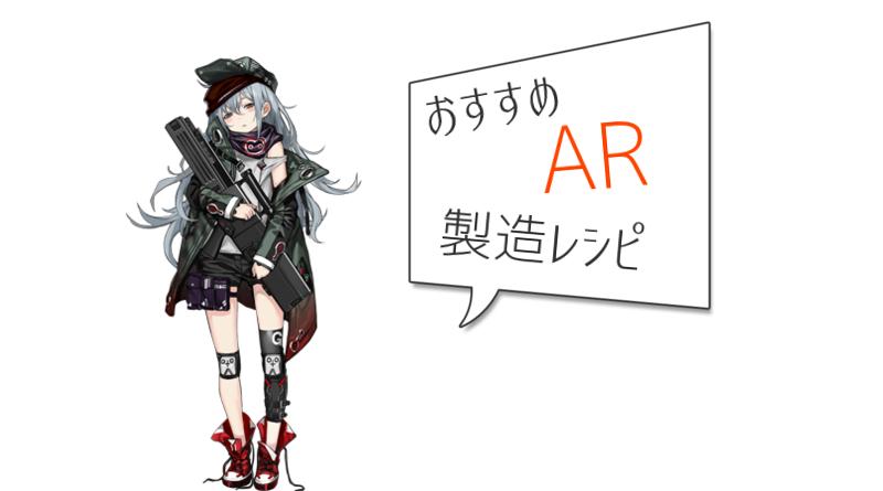 【ドルフロ攻略】AR★5人形のおすすめ製造レシピ【少女前戦】