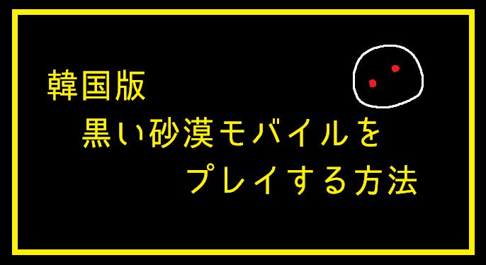 Androidで黒い砂漠M(モバイル)をプレイする方法【韓国版】