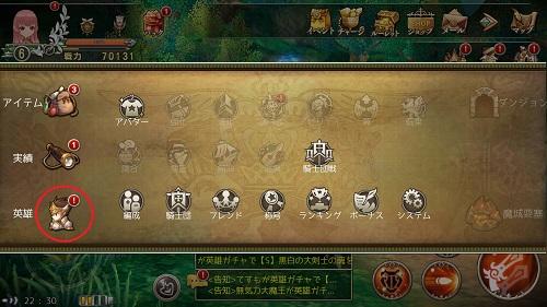 暁のエピカ メニュー画面
